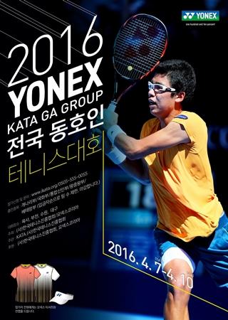 [요넥스]2016 동호인테니스대회 포스터.jpg